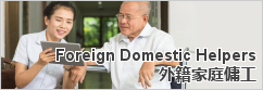 Foreign Domestic Helpers